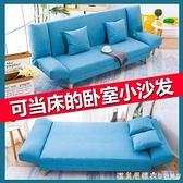 小戶型沙發可摺疊沙發床兩用出租房臥室簡易懶人沙發客廳布藝沙發NMS【美眉新品】