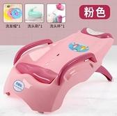 洗頭椅 兒童洗頭躺椅洗頭神器可折疊洗頭床洗發椅簡易小孩家用多功能 【米娜小鋪】