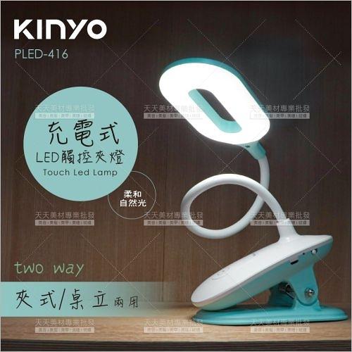 耐嘉PLED-416 充電式LED觸控夾燈[80857]