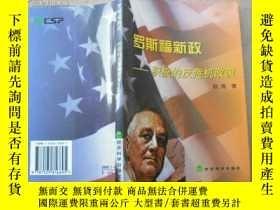 二手書博民逛書店罕見羅斯福新政---積極地反危機政策Y14134 趙濤 經濟科學