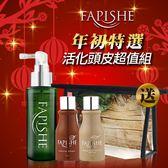 Fapishe法皮舒 年初特選 活化頭皮超值組【BG Shop】滋養液+植萃洗髮42mlx2+化妝包
