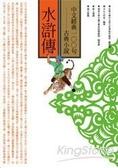 中文經典100句 水滸傳