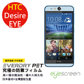 EyeScreen 宏達電 HTC Desire EYE (含上下段保護貼) 保固半年 EverDry PET 防指紋 拒油拒水 螢幕保護貼