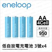 Panasonic eneloop Lite 輕量版 低自放充電電池 3號 4入 AA 950mAh ★可刷卡★ 薪創數位