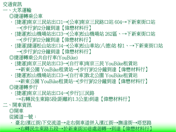 【19/19.5/20/20.5/21/21.5/22 】 洗衣機皮帶 三角皮帶 傳送帶 台灣製造