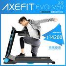 輸入YAHOO2019享88折-[預購]AXEFIT電動跑步機-進化者2 藍芽喇叭專屬APP免安裝全收折 51cm大跑道