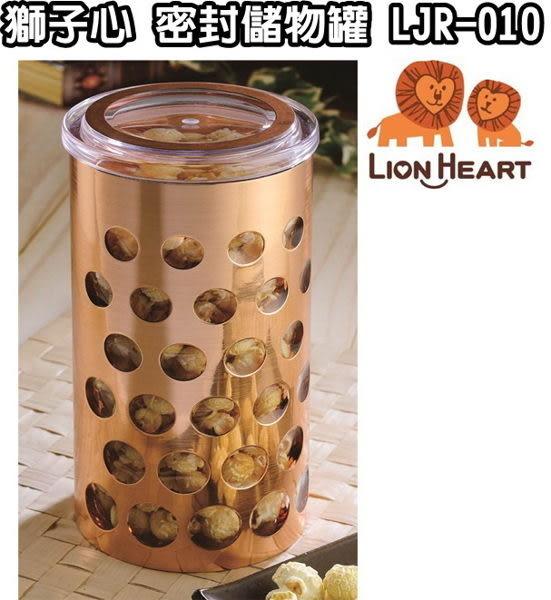 LION HEART獅子心 密封儲物罐(1入) LJR-010