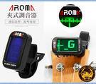 【小麥老師樂器館】調音器 夾式調音器 小提琴調音器 提琴調音器【A438】 AROMA AT-202V