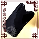 TC-009牛角刮痧器-單入(養生館.足底按摩.美容SPA) [54809]
