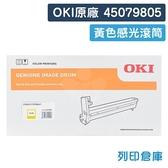 原廠感光滾筒 OKI 黃色 45079805 /適用 OKI ES8441