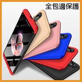 VIVO雙色拼接 三段式全包邊手機殼 V7 V7+ V9 Youth X21螢幕指紋版 NEX手機殼 防摔硬殼保護殼套