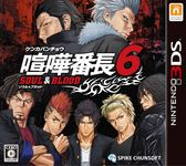 3DS 喧嘩番長 6 ~魂與血~(日版日文‧日本機專用)