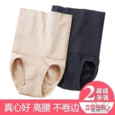 2條 高腰收腹內褲女產后收復提臀塑身塑形燃脂瘦身褲【貼身日記】