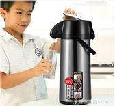 氣壓式熱水瓶家用保溫壺大容量暖壺按壓式保溫瓶保溫水壺 時尚潮流