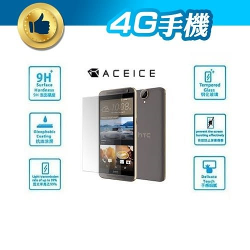 出清 硬度 9H 玻璃保護貼 HTC M9+ M10/ InFocus M320 多層次防護 ACEICE ~4G手機