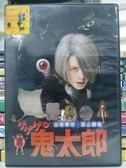 影音專賣店-N10-043-正版DVD*日片【鬼太郎】-井上真央*田中麗奈