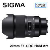 【預購】3C LiFe SIGMA 20mm F1.4 DG HSM ART FOR SONY E-Mount 定焦鏡頭 三年保固 恆伸公司貨