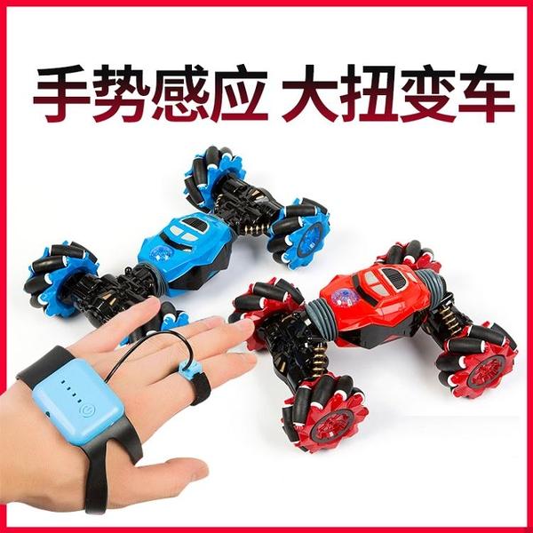 手勢感應變形遙控手表小汽車兒童玩具車男孩2021年新款四驅扭變車 嬡孕哺 LX