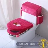 馬桶坐便套三件套通用馬桶蓋套罩家用防水馬桶圈【雲木雜貨】