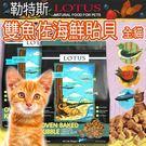 【培菓平價寵物網】加拿大Lotus樂特斯》無穀雙魚佐海鮮貽貝貓飼料-5.5磅/2.49kg
