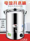 商用不銹鋼電熱開水桶大容量全自動燒水桶保溫桶奶茶桶涼茶熱水桶CY『小淇嚴選』