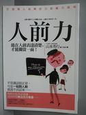 【書寶二手書T9/溝通_NND】人前力-打造個人品牌的33招魅力話術_李毓昭, 山本秀行