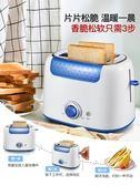 多士爐吐司機烤面包機家用全自動2片土司加熱早餐機面包片機烤面包 黛雅