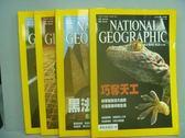 【書寶二手書T6/雜誌期刊_RHE】國家地理雜誌_2008/2~11月間_共4本合售_巧奪天工等