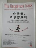 【書寶二手書T3/勵志_CHN】你快樂,所以你成功_艾瑪‧賽佩拉