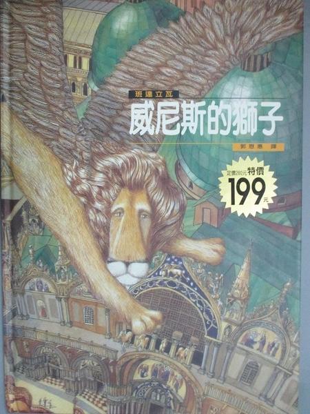 【書寶二手書T8/少年童書_PIT】威尼斯的獅子_班達立瓦