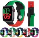 [替換錶帶] Apple Watch 適用iwatch表帶三色硅膠蘋果表帶apple watch運動拼色手表表帶