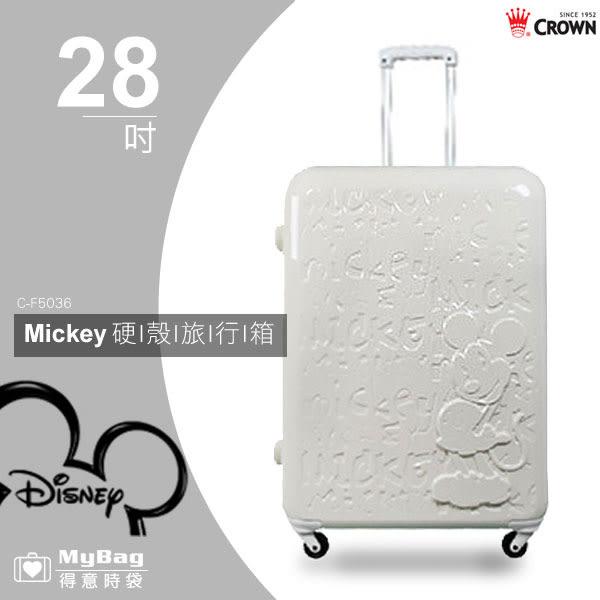 Disney 迪士尼 Mickey 米奇 行李箱 象牙白 28吋 CROWN皇冠製造 C-F5036 MyBag得意時袋