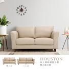 沙發椅/休閒椅/傢具 休士頓純樸雙人皮沙發 dayneeds