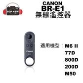 Canon 佳能 BR-E1 無線遙控器 藍牙遙控器 藍牙無線遙控器  適用 M6II 77D 800D 200D M50 公司貨 台南-上新