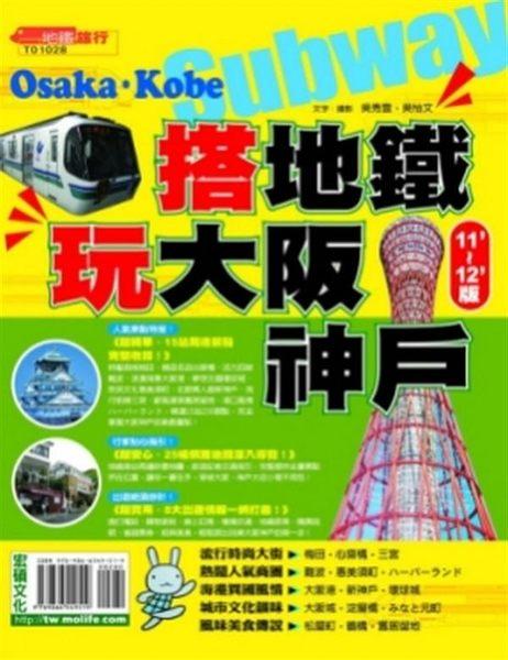 (二手書)搭地鐵‧玩大阪神戶11'-12'版