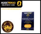 【小麥老師樂器館】鋼琴專用超細纖維布【T132】鋼琴 保養 清潔 擦拭布 Music Nomad MN230