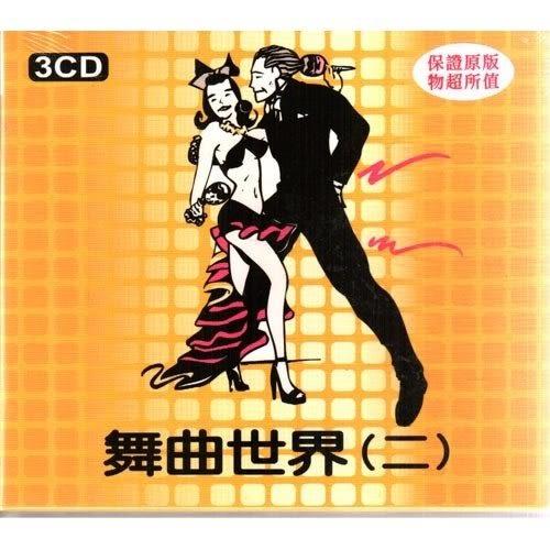 舞曲世界(二) 經典演奏系列 恰恰專輯CD (3片裝) 舞曲世界2 舞女燒
