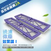 【GreenR3 HEPA濾網】適用Neato Botvac 75 80 85 D75 D80 D85 掃地機器人配件 HEPA濾網(2入)