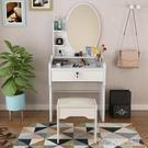 梳妝台臥室 迷你現代簡約多功能經濟型化妝桌子小戶型網紅化妝台 YDL