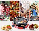 電烤爐家用電烤爐無煙烤肉機韓式鐵板燒電烤盤烤肉鍋220v 潮先生 igo