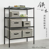 【dayneeds】鐵木藝匠90X45X120cm四層清水模收納層架清水模90X