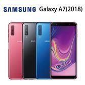 三星 SAMSUNG Galaxy A7 (2018) 6吋 4G/128G-藍/黑/粉~贈原廠藍芽腳架+9H鋼化玻保+10000行電