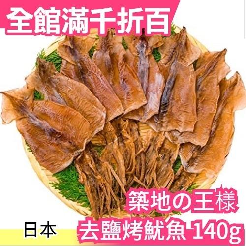 【築地の王様 鹽無添加 整隻烤魷魚】日本 築地市場 一夜干 魷魚 魷魚乾 下酒菜【小福部屋】