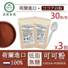 快速出貨-【美陸生技】100%荷蘭微卡低脂無糖可可粉30g*3入