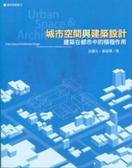 (二手書)城市空間與建築設計(新版)