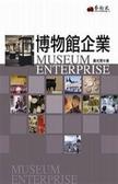 (二手書)博物館企業