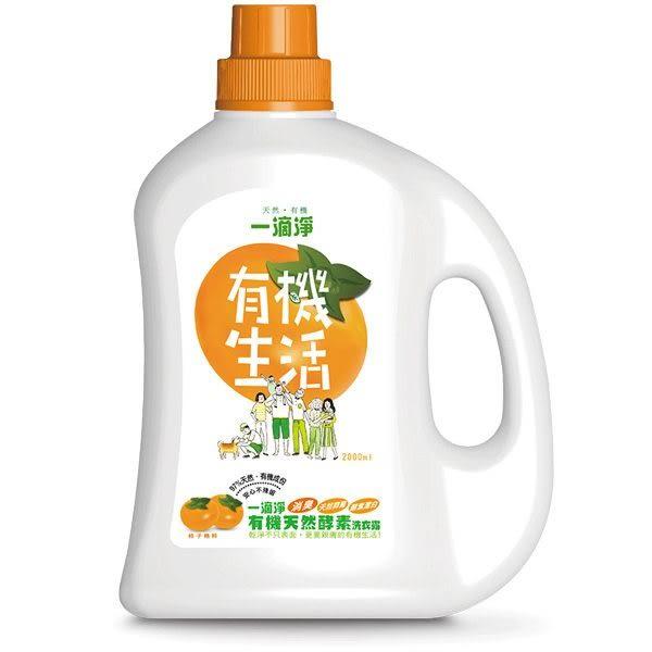 一滴淨有機天然酵素防臭洗衣露