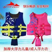 兒童救生衣 專業浮水浮力衣 男女浮力背心浮潛保暖漂流水晶鞋坊