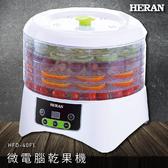 【媽媽嚴選】HERAN禾聯 微電腦乾果機 HFD-40F1 多功能/食物乾燥機/食物風乾機/原廠保固/熱銷款
