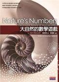 (二手書)大自然的數學遊戲